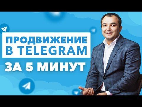 Telegram. Продвижение в Telegram за 5 минут: каналы, чат-боты и супергруппы.