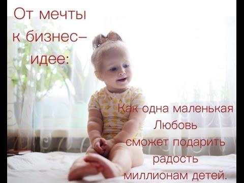 От мечты к бизнес-идее: как одна маленькая Любовь сможет подарить радость и здоровье миллионам детей