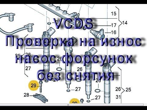 КАК ПРОВЕРИТЬ ФОРСУНКИ дизельного двигателя сканером VCDS Вася Диагност