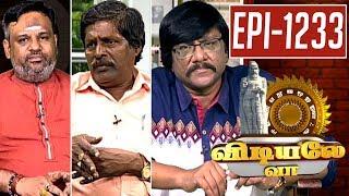 Vidiyale Vaa | Epi 1233 | 06/03/2018 | Kalaignar TV