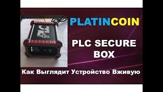 PLATINCOIN Платинкоин - PLC SECURE BOX. Как выглядит устройство PLC GROUP AG вживую