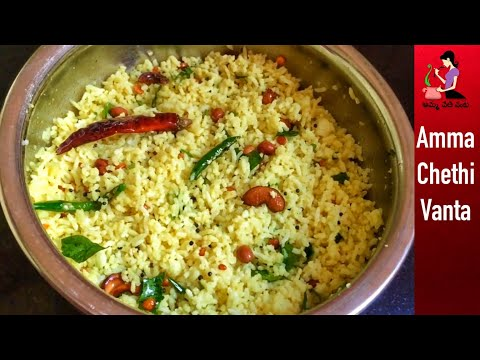 Lemon Rice In Telugu(నిమ్మకాయ పులిహోర)Quick Lunch Box Recipe//Chitrana Rice//How To Make Nimbu Rice