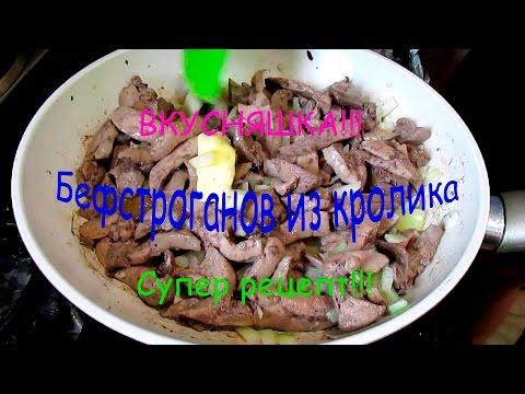 Бефстроганов из кролика. Рецепт: вкусно приготовить блюдо из печени кролика. Сельская жизнь.