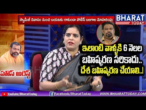 దేశ బహిష్కరణ చేయాలి.! Karate Kalyani Response Over Kathi Mahesh Expelled From Telangana