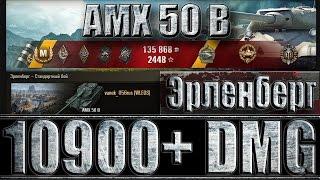 AMX 50 B epic battle wot (смотреть до конца). Эрленберг - лучший бой AMX 50 B World of Tanks.
