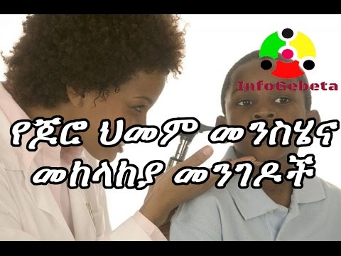 Ethiopia Health Tips on Causes Symptoms & Diagnosis of Ear Infections