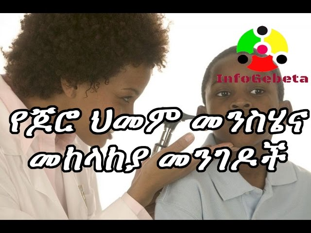 Ethiopia: Ways to Prevent Ear Infections