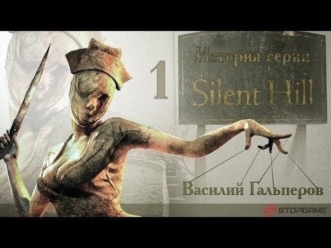 История серии Silent Hill, часть 1