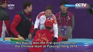Wu Dajing wins China's first gold at PyeongChang 2018 with world record   CCTV English