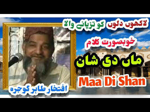 Maa Di Shan Iftikhar Hussain Tahir  [ Late ] video