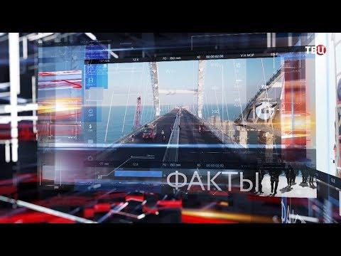 Крымский мост. Поехали! Специальный репортаж