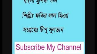 Download Ora Ghum dia katali mona chirokal- ঘুম দিয়া কাটালি মনা চিরকাল-বাংলা মুর্শিদী গান 3Gp Mp4