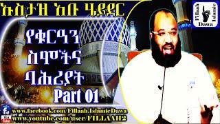 YeQuran Simocina Bahariyat ~ Ustaz Abu Heyder | Part 01