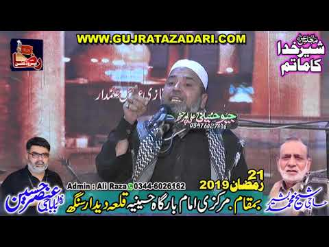hadis kisa | 21 Ramzan 2019 | Qila Didar Singh  | Raza Production