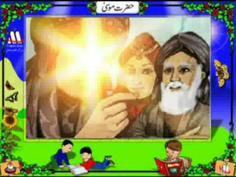 18-quranic Stories For Children (urdu)- Hazrat Moosa A.s video