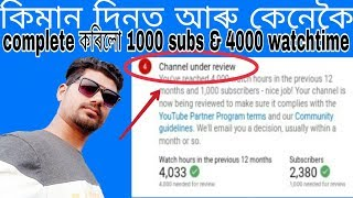 Channel under review // get 1000 subs & 4000 hour watchtime verry fast