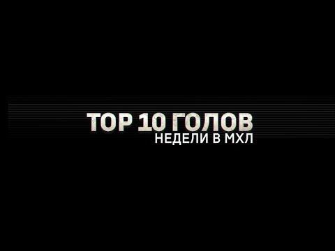 Лучшие голы 10-й недели МХЛ (сезон 17/18)
