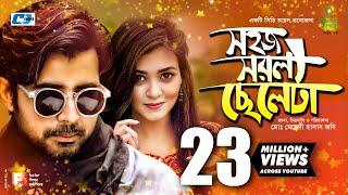 Sohoj Sorol Cheleta | Afran Nisho | Sharlin Farzana | Mili Bashar | Bangla New EiD Natok 2018  from CD CHOICE Drama