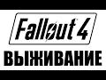 FALLOUT 4 ВЫЖИВАНИЕ Максимальная Сложность Начало Игры ПРОХОЖДЕНИЕ ЧАСТЬ 1 mp3