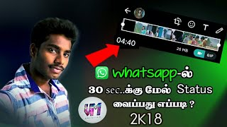 How to increase whatsapp video status time limit 2018 in tamil tutorilal