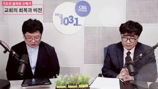 [기도의 알파와 오메가] 한국교회의 회복과 비전을 위한 기도 목록 이미지