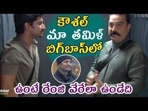 కౌశల్ లాంటివాడు మాకు ఒకడు ఉంటే బాగుండు  / Telugu Bigg Boss/ Kamal Haasan /Gavva Media