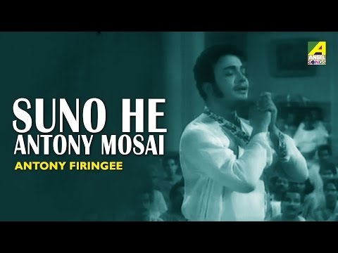 Bengali film song Suno He Antony Mosai  ... from the movie Antony...