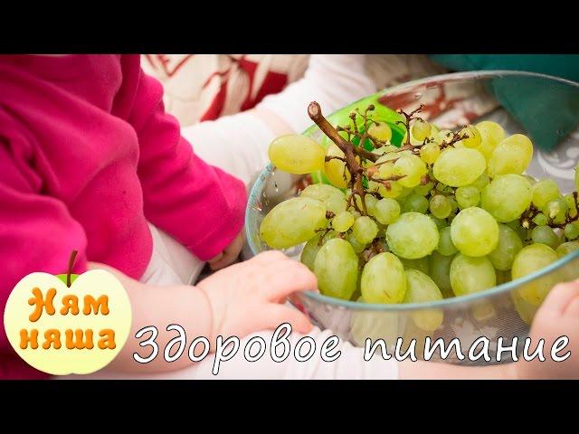 Очень важное видео. Здоровое питание. Пищевые привычки детей!