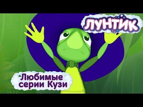 Лунтик и его друзья - Любимые серии Кузи. Мультики 2017