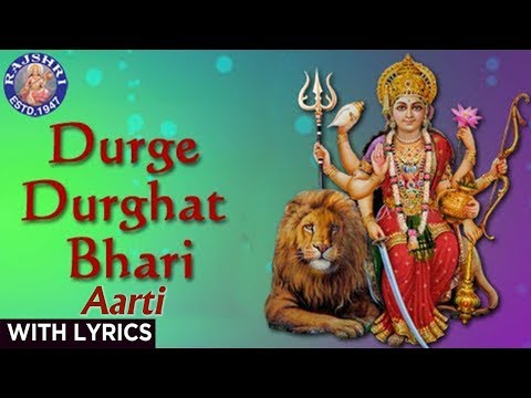 Durge Durghat Bhari - Ma Durga Aarti With Lyrics - Sanjeevani Bhelande - Marathi Devotional Songs video