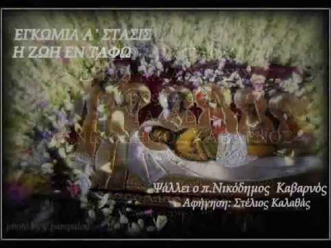 Η ΖΩΗ ΕΝ ΤΑΦΩ - ΕΓΚΩΜΙΑ Α΄ΣΤΑΣΙΣ π.Ν.KABARNOS Music Videos
