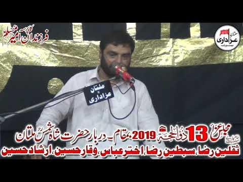 Zakir Syed Najam Shah Notak I YadGar Majlis 13 Zilhaj 2019 I
