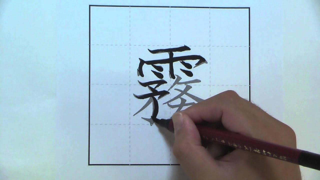 How to write japenise symbloes