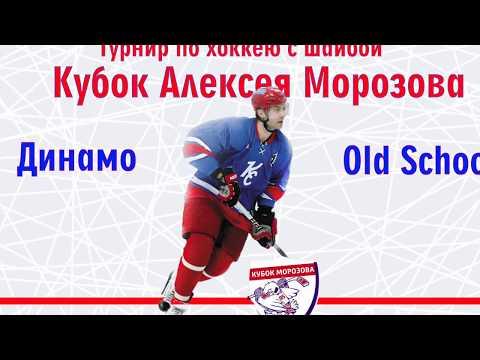 19 игра Динамо - Old School of Hockey 5:3