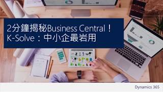 K-Solve評Business Central: 最岩中小企,2日就用到!