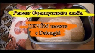 Французский ХЛЕБ в хлебопечке Delonghi
