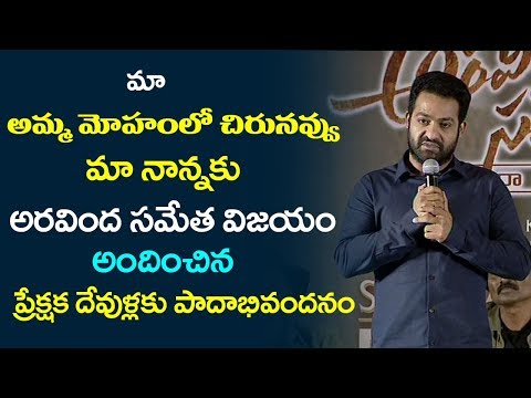 Jr NTR Emotional Speech @ Aravinda Sametha Success Meet | Trivikram  | Film Jalsa