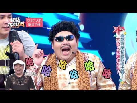 【喜怒哀樂情緒歌唱大賽!不投入就讓你升天!!】 20170801 綜藝大熱門 X SUGAR糖果手機