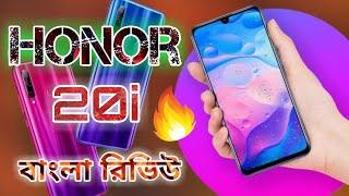 Huawei Honor 20i bangla review | Huawei honor 20i price in bangladesh