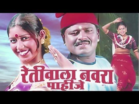 Retiwala Navra Pahije Marathi Lokgeets - Jukebox 15