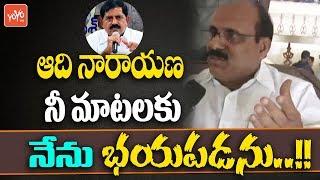 Meda Mallikarjuna Reddy vs Adinarayana Reddy | AP Politics | TDP | Chandrababu