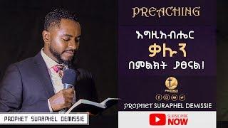 "Amazing Teaching "" God shall manifest Himself through wonders "" Prophet Surafel Demisse - AmlekoTube"