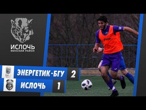 Энергетик-БГУ - Ислочь 2-1 | Товарищеский матч