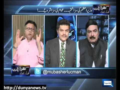Dunya News-Khari Baat Lucman Kay Saath-26-04-2012