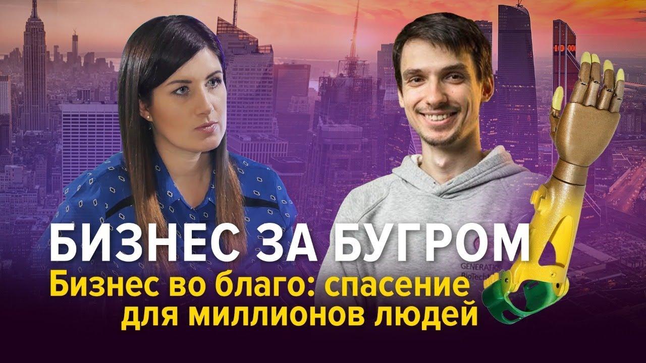 Бизнес на протезах  Российские уникальные протезы Моторика в 8 странах