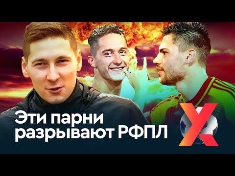 Скоро они будут тащить сборную России