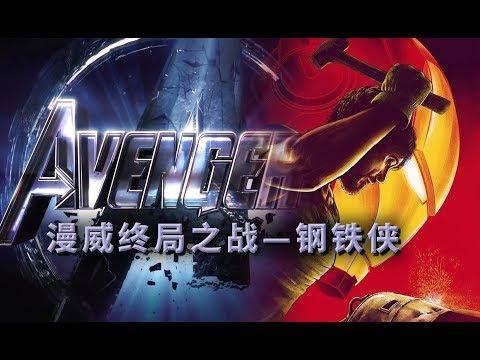 漫威终局之战系列:11年前的《钢铁侠》,它凭什么成为漫威最好的电影 | 漫威终局之战系列#1