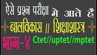 बालविकास और शिक्षाशास्त्र के प्रश्न ctet//tet//tgt//pgt uptet exam asm academy jabalpur