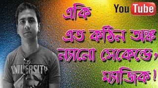 Algebra math tricks in bengali for rrb gr d/locopilot/psc clrk/wbcs/ssc...so on...