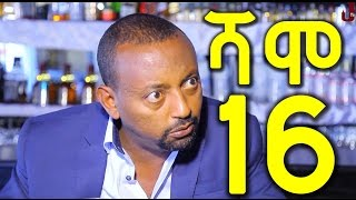 Ethiopia: Shamo ሻሞ TV Drama Series - Part 16